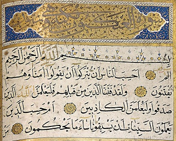 Surah 19 in the Qur'an: Literary Analysis & Symbolism | Study com