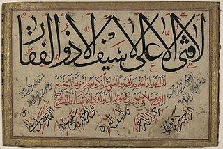 Shia Islam: Origin, History & Founder | Study com