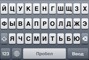 keyboard iphone russian