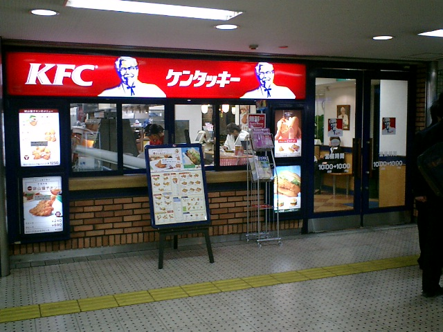 A KFC franchise in Japan