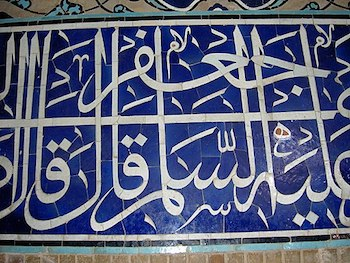 Ceramic tiles with calligraphy